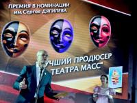 Национальная премия «Грани театра МАСС» обрела своих номинантов.