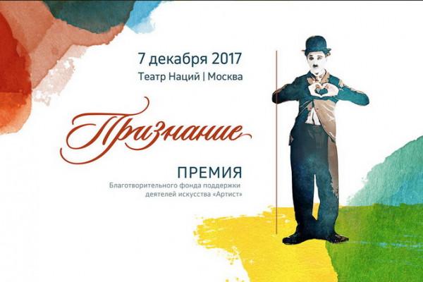 Церемония вручения премии  Благотворительного фонда «Артист» «Признание»