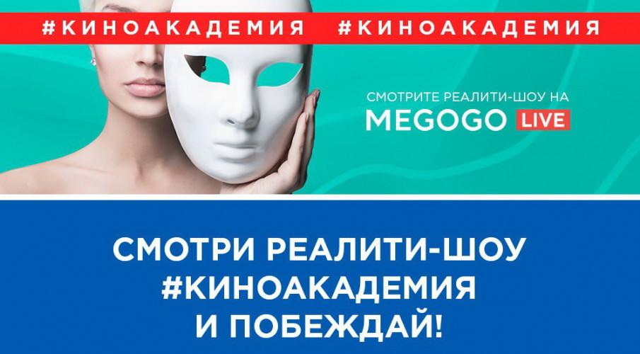 Автограф-сессия с участниками реалити-шоу «#КИНОАКАДЕМИЯ»