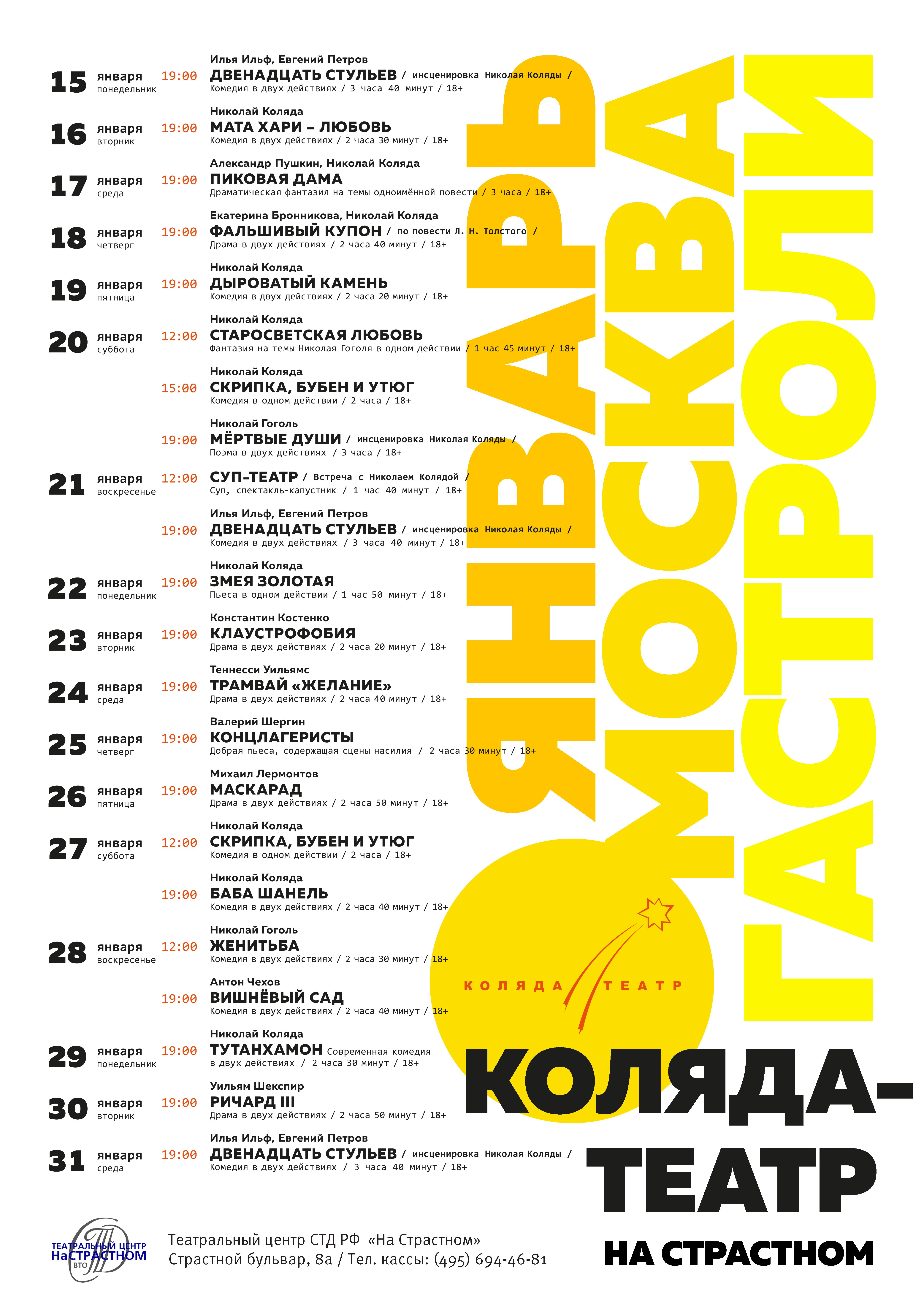 Афиша театров на январь в москве 2016 мухтар ауэзов театр афиша алматы