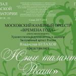 «Юные таланты России» в Малом зале консерватории
