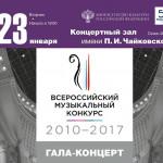 Гала-концерт лауреатов Всероссийского музыкального конкурса  (2010-2017)