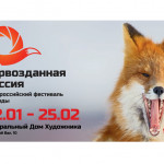 Фестиваль «Первозданная Россия» в Центральном Доме Художника.