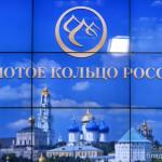 50-летие туристского маршрута «Золотое кольцо России».