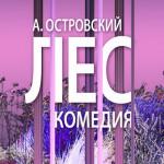 В Московском Новом драматическом театре  состоялась премьера спектакля «Лес»