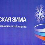 «Королева спорта» в легкоатлетическом комплексе ЦСКА.