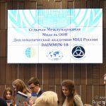 Церемония открытия ежегодной конференции «Международная модель ООН» Дипломатической академии МИД России (DAIMMUN 2018)