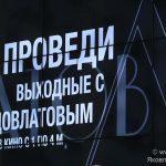 «Довлатов» Германа — младшего в ТАСС.