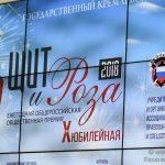 Пресс-конференция премии «Щит и роза».
