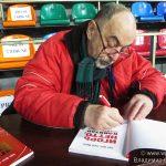 Летописец «Спартака» выпустил книгу об Игоре Нетто.
