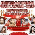 Торжественная церемония вручения премии «MAMA AWARD — 2018»