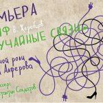17 февраля, 1 и 29 марта Премьера  в театре «Школа современной пьесы»! Пресненский вал 27-29. Начало в 19.00