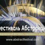 Фестиваль абстракции в Московском Доме Художника