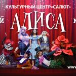 Возвращение хита: цирковой мюзикл «Алиса» снова на сцене