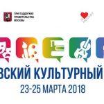 Московский культурный форум-2018