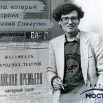 Театру МОСТ исполняется 18-лет