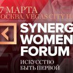 Главное событие весны — Synergy Women Forum.