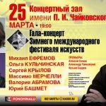 25 марта Концертный зал им. П.И. Чайковского Гала – концерт в Москве Зимний международный фестиваль искусств в Сочи