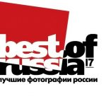 «Лучшие фотографии России — 2017» / Best of Russia — 2017