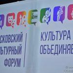 Московский Культурный Форум открылся в Манеже