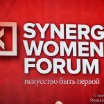 Synergy Women Forum и  самые успешные женщины России