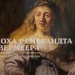 «Эпоха Рембрандта и Вермеера. Шедевры Лейденской коллекции»: масштабная выставка в России