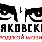 «Маяковский» городской мюзикл в «Театре Луны»