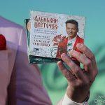 «Аленький цветочек» в исполнении Александра Олешко
