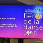 XXVI  ФЕСТИВАЛЬ МИРОВОГО БАЛЕТА БЕНУА ДЕ ЛА ДАНС НОВЫЕ РАБОТЫ К ЮБИЛЕЮ ПЕТИПА