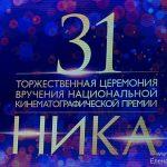 Фильм «Аритмия» стал триумфатором на 31-й церемонии вручения кинопремии «Ника»