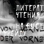 Литературные чтения на выставке «Страсти по Фрейду»