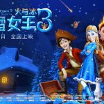 СНЕЖНАЯ КОРОЛЕВА 3: ОГОНЬ И ЛЕД в Китае снимает сливки проката