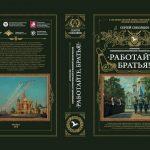 Встреча с авторами  и презентация  Антологии современной патриотической и военной песни России «Работайте, Братья!»