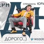 Театр «Модерн»! Премьера! «На дне» М. Горький, режиссер Юрий Грымов