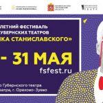 Летний фестиваль губернских театров «Фабрика Станиславского»  22 – 31 мая 2018 года