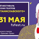 В Московском Губернском театре состоялось торжественное закрытие фестиваля «Фабрика Станиславского»