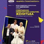 «Совершенно невероятное событие» на Летнем фестивале губернских театров «Фабрика Станиславского»