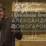 """Александр Домогаров: """"В спектакле не надо играть, в спектакле надо жить"""""""