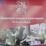 XII Всероссийский форум «Здоровье нации – основа процветания России»