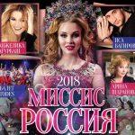 Финал всероссийского конкурса «МИССИС РОССИЯ 2018»