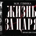 М.И. Глинка «Жизнь за царя» XXVIII СЕЗОН Премьера в театре «Новая опера»
