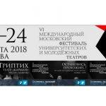 VI Московский международный фестиваль  университетских и молодежных театров