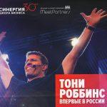 Коуч на 1 000 000$ выступит в Москве