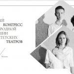 XII Всемирный конгресс Международной ассоциации университетских театров AITU-IUTA  VI Московский международный фестиваль  университетских и молодежных театров