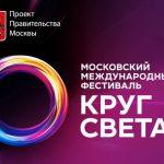«Круг света» вновь озарит Москву