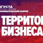 Предприниматели Московской области посетят Территорию бизнеса
