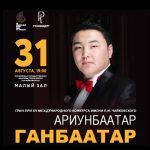 Ганбаатар Ариунбаатар (баритон, Монголия) даст сольные концерты в Москве и Санкт-Петербурге