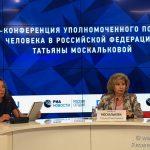 Пресс-конференция Татьяны Москальковой — Уполномоченного поправам человека вРоссийской Федерации