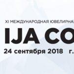 IJA CONF XI МЕЖДУНАРОДНАЯ ЮВЕЛИРНАЯ КОНФЕРЕНЦИЯ