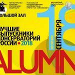 Лучшие выпускники консерваторий России впервые выступят на одной сцене в рамках уникального проекта Alumni